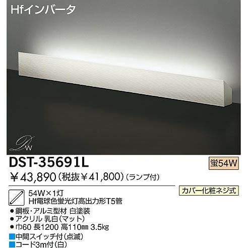 DST-35691L商品画像 蛍光灯アッパーライト 【間接照明】 住宅用照明器具 [DST-35