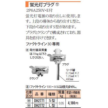 DH2772 | 送料無料(一部除く) | Panasonic電工 施設照明 蛍光灯プラグ
