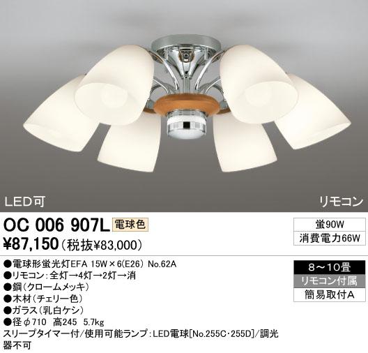 OC006907L | 送料・代引無料(一部除く) | ODELIC 8~10畳用 リモコン