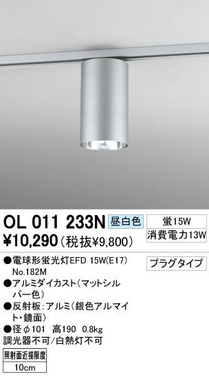 0957f4953f OL011233N | 送料・代引無料(一部除く) | ODELIC プラグタイプ
