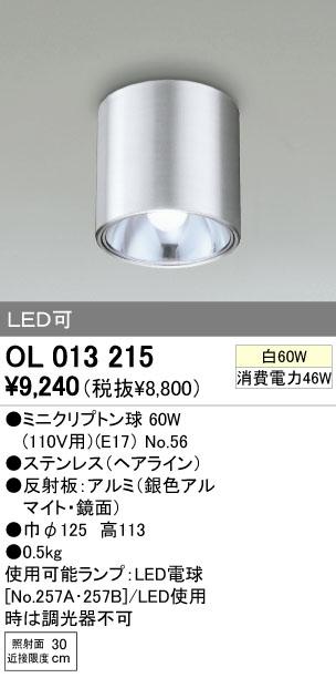 c384417bde ODELIC OL 211 006L オーデリック 最安値価格: 東スペースオのブログ