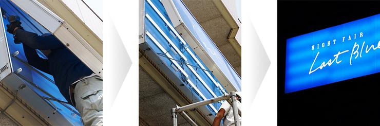 壁面取り付け看板内の既存照明器具を撤去交換