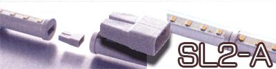 横型ラインコンセント用3Pコード(500mm)