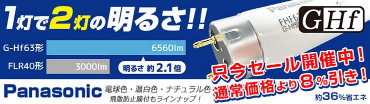パナソニック(Panasonic) G-Hf蛍光灯(GHf器具専用)