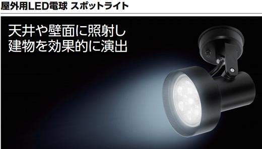 スパイクタイプ LED電球セット