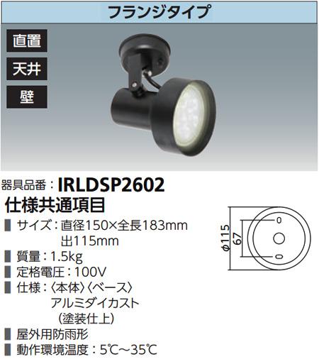 フランジタイプ LED電球セット