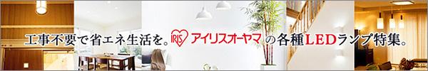アイリスオーヤマ LED電球特集