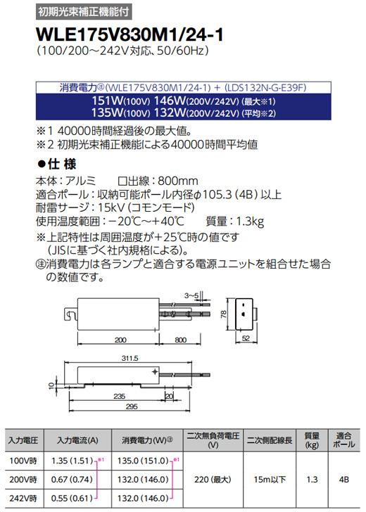 岩崎 レディオックLEDライトバルブ パズー用132W用電源ユニット