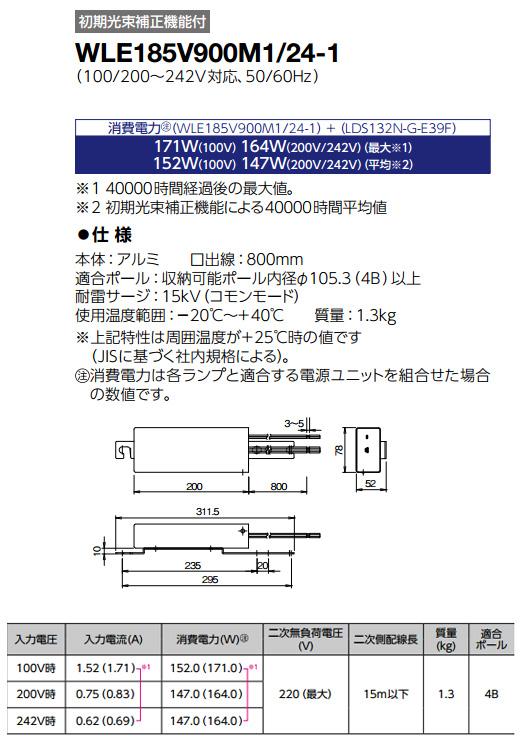 岩崎 レディオックLEDライトバルブ パズー用152W用電源ユニット