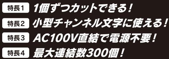 LEDグロー SG100V 2