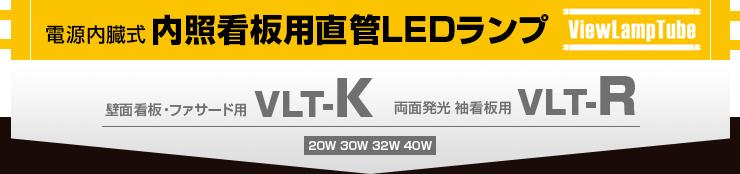 内照看板用直管LEDランプ