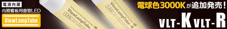 内照看板照明専用の高機能LEDランプ VLTシリーズ