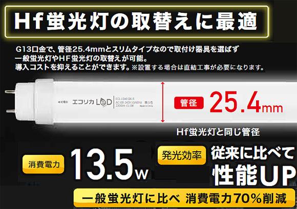 エコリカ 直管形LEDランプ【直結専用/工事必須モデル/電源内蔵/片口給電】