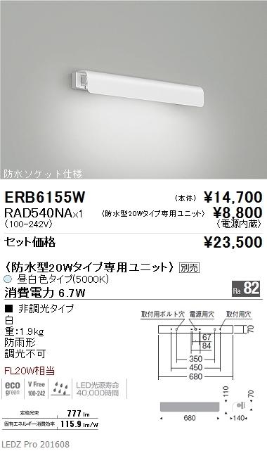 ERB6155W+RAD-540NA
