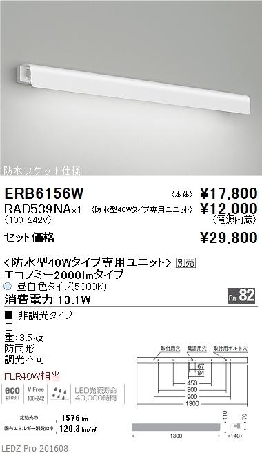 ERB6156W+RAD-539NA