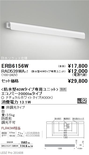 ERB6156W+RAD-539WA
