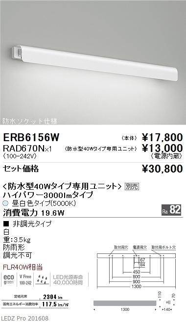 ERB6156W + RAD-670N