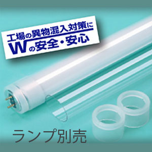 40W型専用(UVカットSS管タイプ)