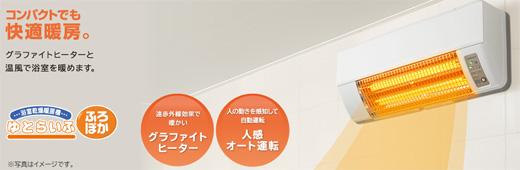 日立 ゆとらいふ 浴室暖房専用機