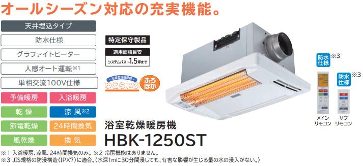 日立 ゆとらいふ 浴室乾燥暖房機