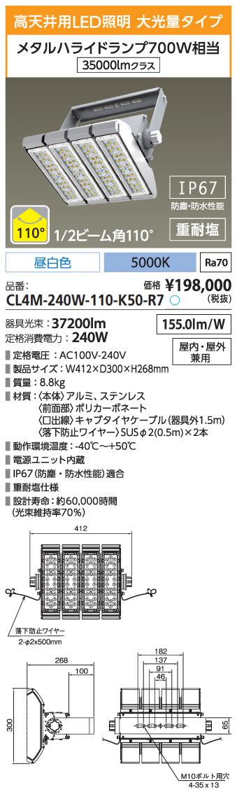 CL4M-240W-110-K50-R7