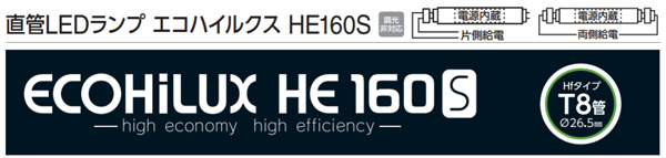 直管LEDランプ ECOHiLUX HE160S