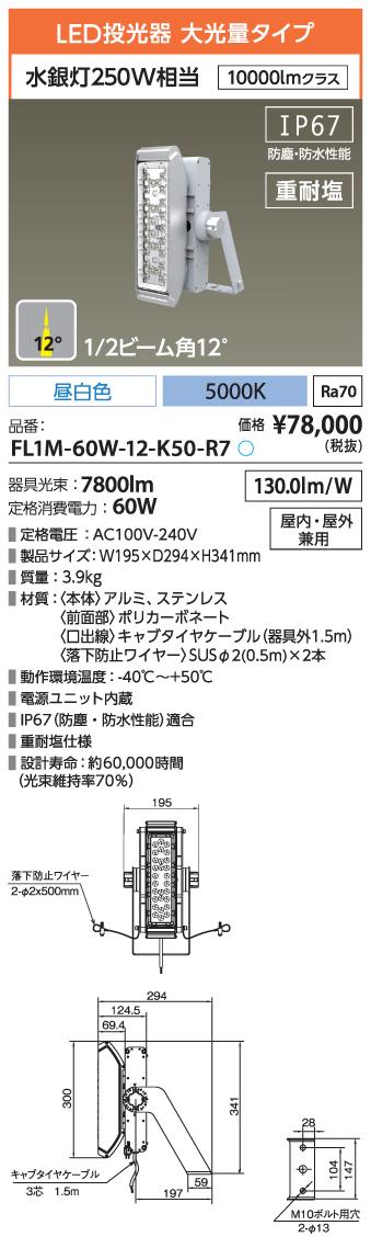 FL1M-60W-12-K50-R7