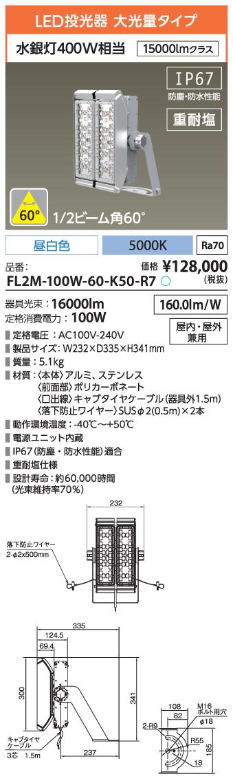 FL2M-100W-60-K50-R7