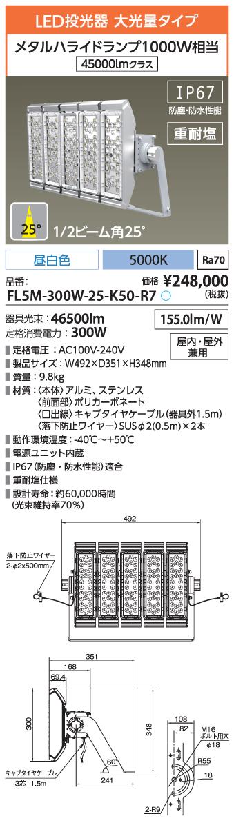 FL5M-300W-25-K50-R7