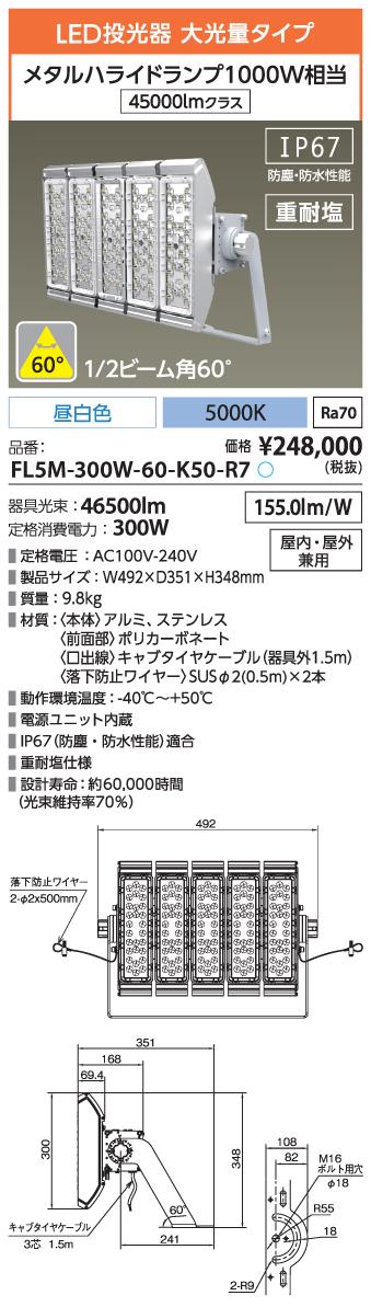 FL5M-300W-60-K50-R7