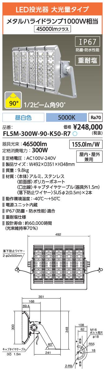 FL5M-300W-90-K50-R7