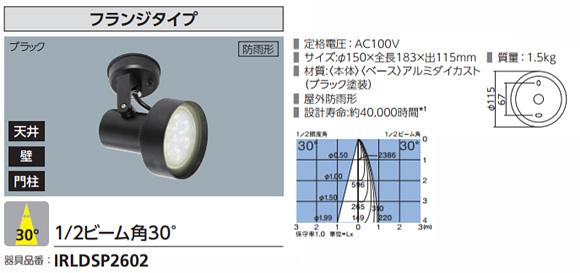 アイリスオーヤマ エクステリアLEDスポットライト(フランジタイプ)