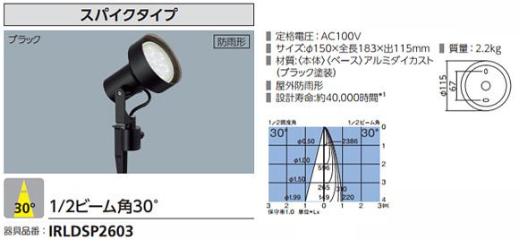 アイリスオーヤマ エクステリアLEDスポットライト(スパイクタイプ)