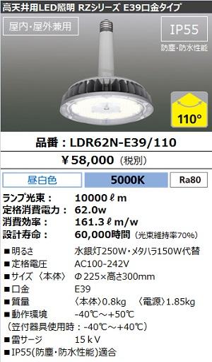 LDR62N-E39/110