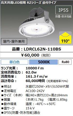 LDRCL62N-110BS