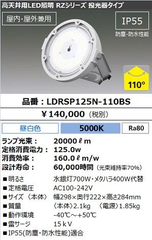 LDRSP125N-110BS
