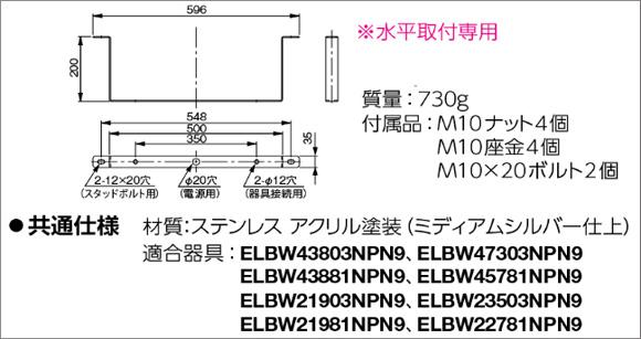 LEDioc MULTILINE ブラケット用オプション
