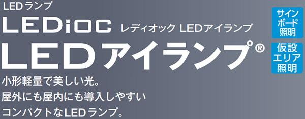 岩崎電気 レディオックLEDアイランプ