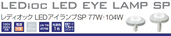 岩崎電気 LEDioc LED EYE LAMP SP
