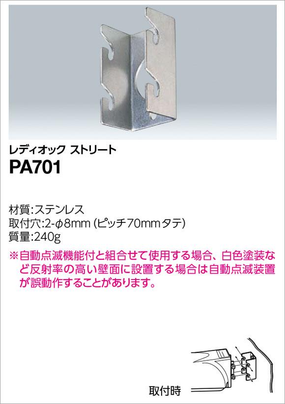 岩崎 ポールトップ用金具 (1灯用)