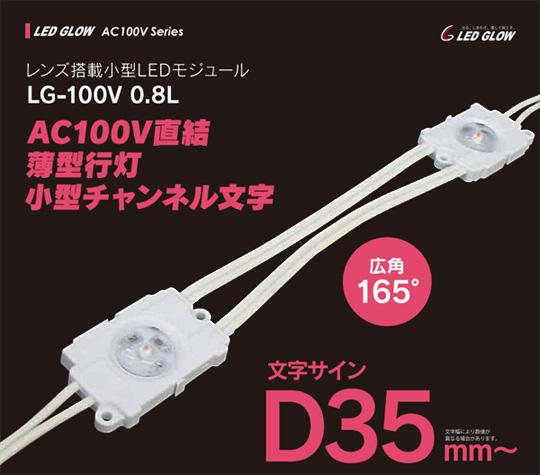 LEDGLOW LG-100V 0.8L