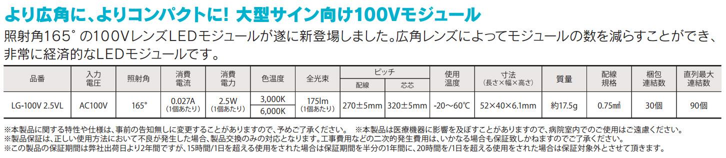 LEDGLOW LG-100V 2.5VL