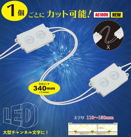 LEDGLOW LG-100V 2L-2.4W
