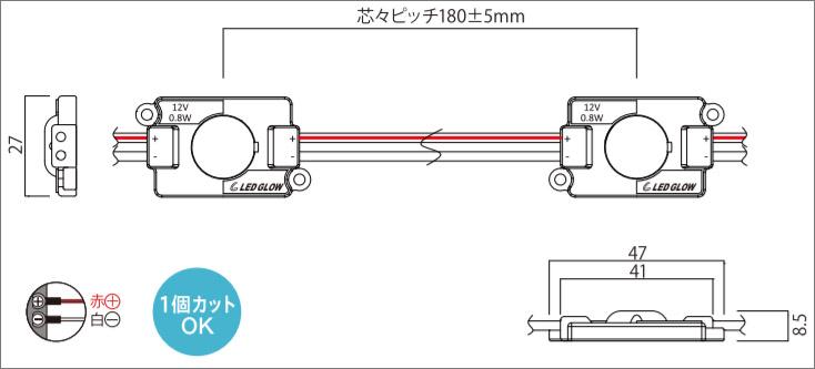 LED GLOW DC12V ワイドレンズ付LEDモジュール