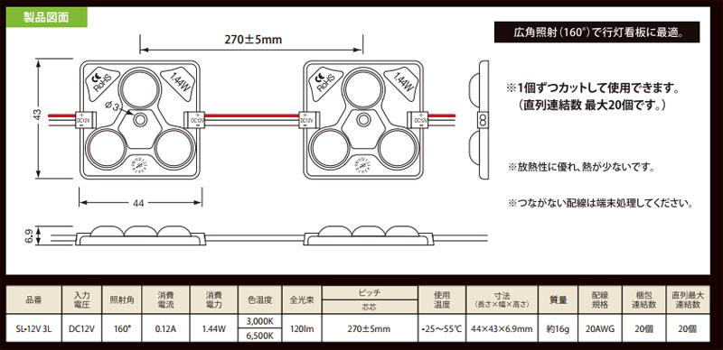 LEDGLOW SL-12V 3L