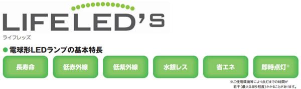 NECライティング LIFELED'S LED電球