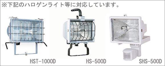 日動工業 両口金・耐震ハロゲンランプ