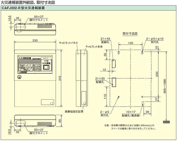 (能美防災 NOHMI) 火災通報装置