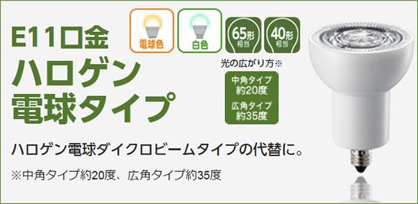 Panasonic LED電球 ハロゲンタイプ E11口金