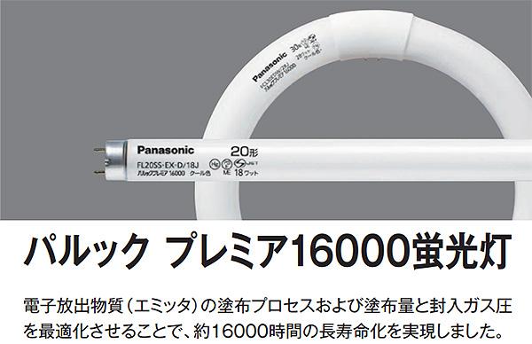 パナソニック パルックプレミア16000丸形蛍光灯